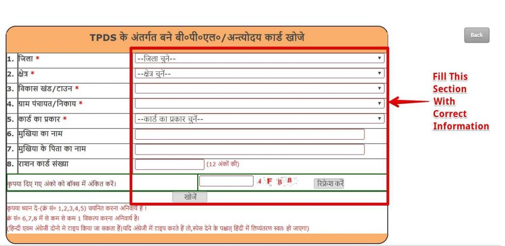 Up Ration Card List 2018 Find Amp Search Details Induced Info