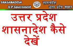 UP Government Servants Pay Fixation Government Order (Shashanadesh) Dated 13.04.2020