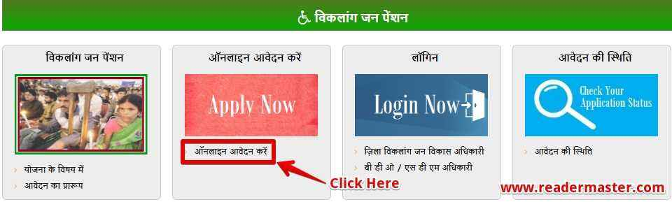 UP Disability Pension Scheme Apply Online