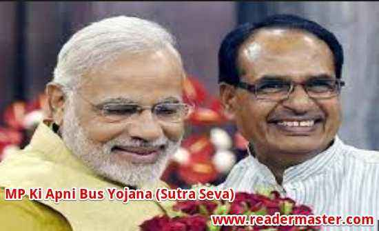 MP Apni Bus Sutra Seva Yojana in Hindi