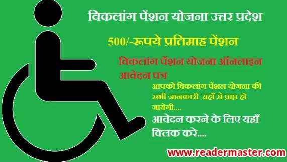 UP Disability Pension Scheme List In Hindi