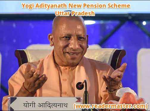 UP CM New Pension Schemes In Hindi