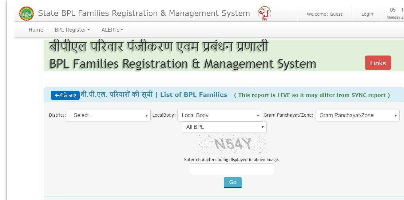 Check-Your-Name-In-MP-Ration-Card-List-Online