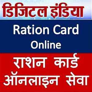 MP-Ration-Card-List-In-Hindi