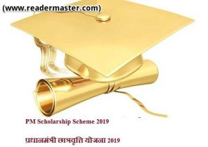 PM-Scholarship-Scheme-In-Hindi