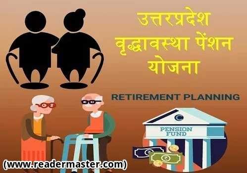 UP Old Age Pension Scheme List In Hindi