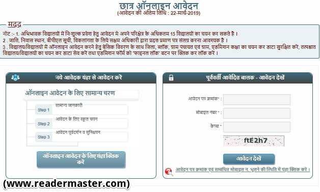 RTE Rajasthan Admission Student Online From