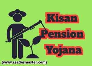 PM-Kisan-Pension-Yojana-In-Hindi