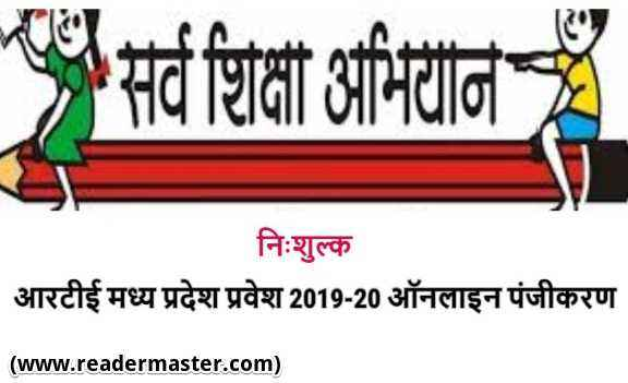 RTE MP Admission Online Details In Hindi