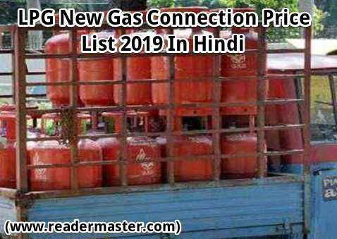 New LPG Gas Connection Price List In Hindi