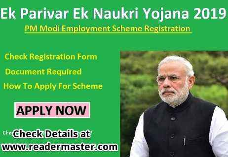PM Modi Ek Parivar Ek Naukri Yojana In Hindi