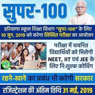 Haryana Super 100 Exam Result In Hindi