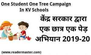 One-Student-One-Tree-Campaign-In-Hindi