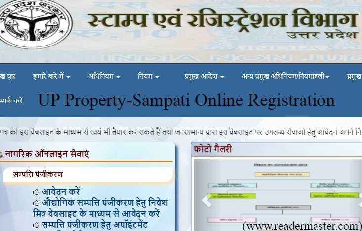 UP Property Registration Online Process in Hindi