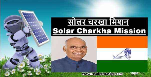 Solar Charkha Mission Yojana In Hindi