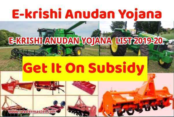 MP e-Agricultural Equipment Subsidy Scheme List In Hindi