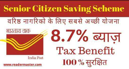 Post Office Senior Citizen Savings Scheme In Hindi