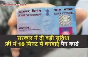PAN-Card-Will-Be-Made-In-Just-10-Minutes