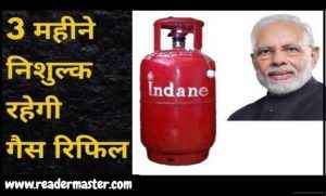 Free-Gas-Refill-Scheme-for-3-Months-PMUY