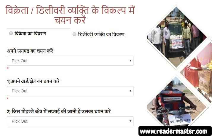 UP-Supply-Mitra-Annapurna-Portal-For-Home-Delivery-Service
