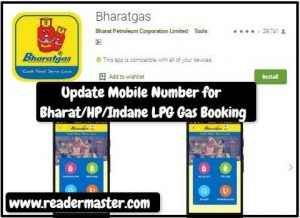 Update-Mobile-Number-For-LPG-Gas-Booking