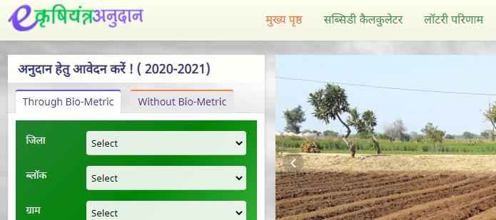 MP E-Agricultural Equipment Subsidy Scheme Portal