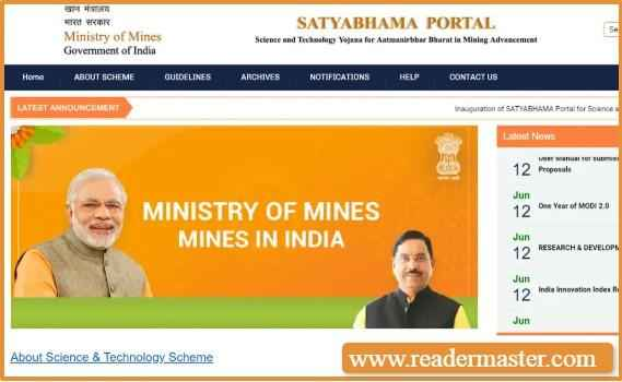 Satyabhama Portal S&T Yojana In Hindi