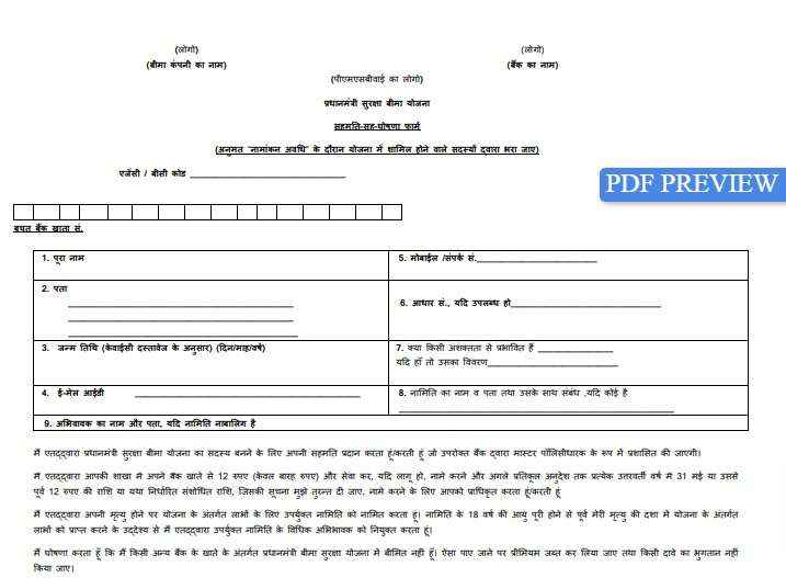 PMSBY Application Form PDF In Hindi