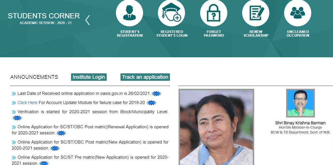 OASIS Scholarship for SC ST OBC Backward classes welfare Department