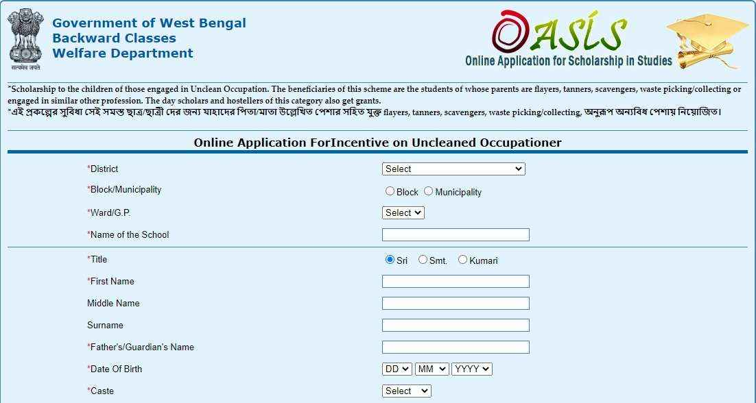 Online-Application-For-Incentive-on-Uncleaned-Occupationer