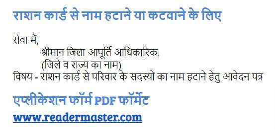 Ration Card Name RemovalApplication Form In Hindi