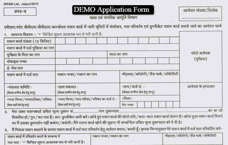 Ration Card Updation and Duplicate Ration Card Form PDF